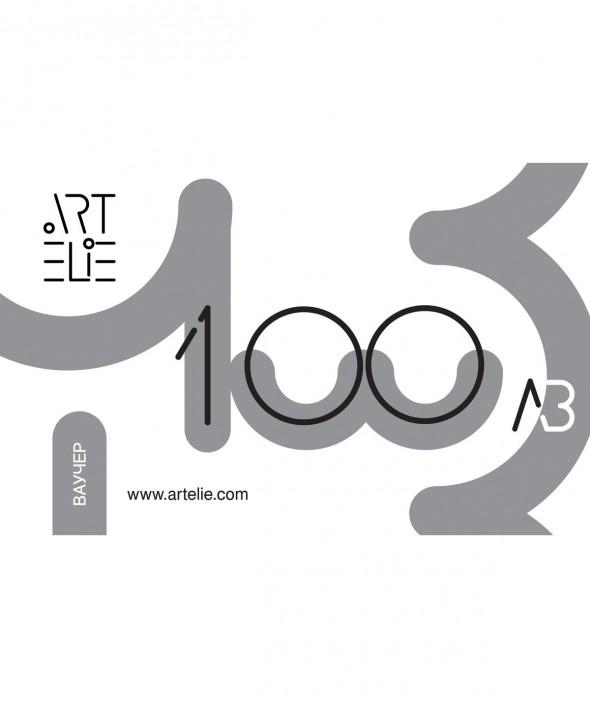 Ваучер Подарък Артелие 100